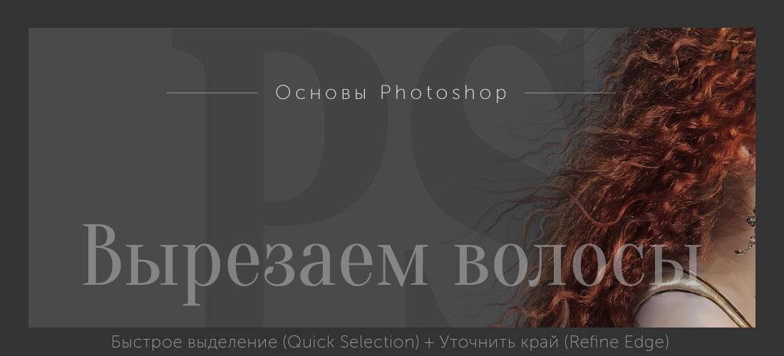Как правильно вырезать объект в Фотошопе - Программные продукты ... | 500x1100